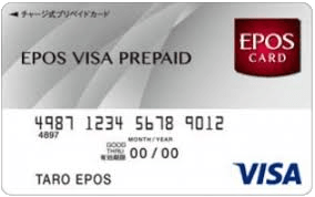 プリペイド カード visa エポスVisaプリペイドカード|クレジットカードはエポスカード