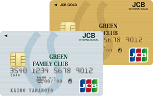 GREEN FAMILY CLUB/JCB一般カード